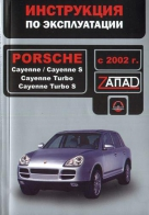 PORSCHE CAYENNE / CAYENNE S / CAYENNE TURBO / CAYENNE TURBO S с 2002 Книга по эксплуатации и техническому обслуживанию