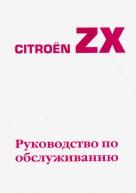 CITROEN ZX с 1990 бензин / дизель Руководство по эксплуатации и техническому обслуживанию