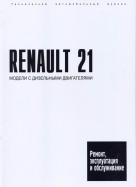 RENAULT 21 с 1986 дизель Пособие по ремонту и эксплуатации