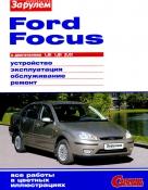 FORD FOCUS c 1998г. бензин Пособие по ремонту и эксплуатации цветное