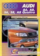 AUDI А6, А8, S6, S8, А8 QUATTRO с 1994 бензин / дизель Пособие по ремонту и эксплуатации