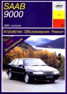 SAAB 9000 1985-1995 бензин Пособие по ремонту и эксплуатации
