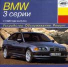 CD BMW 3 (E46) с 1998 бензин / дизель