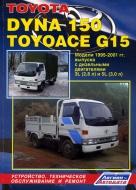TOYOTA DYNA 150 / TOYOACE G15 1995-2001 дизель Книга по ремонту и эксплуатации