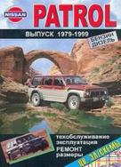 NISSAN PATROL 1979-1999 бензин / дизель Книга по ремонту и эксплуатации