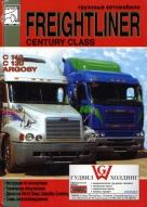 FREIGHTLINER CENTURY CLASS, C 112, C 120, ARGOSY Руководство по эксплуатации и обслуживанию
