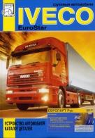 IVECO EUROSTAR том 2 Устройство. Каталог деталей