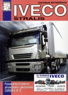IVECO STRALIS Руководство по ремонту