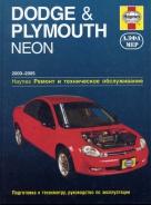 DODGE NEON / PLYMOUTH NEON 2000-2005 бензин Пособие по ремонту и эксплуатации