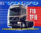 VOLVO F16 / TF16 Руководство по ремонту