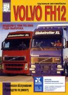 VOLVO FH12 1998-2005