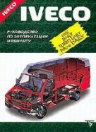 IVECO UNIC, DAILY, TURBO DAILY, NEW DAILY с 1978 Пособие по ремонту и эксплуатации