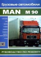 MAN  М90 том 1 Руководство по ремонту