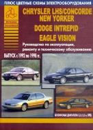 EAGLE VISION / CHRYSLER LHS / CONCORDE NEW YORKER / DODGE INTREPID 1992-1998 бензин Пособие по ремонту и эксплуатации