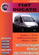 FIAT DUCATO с 2000 (с 2008 в России) бензин / дизель Пособие по ремонту и эксплуатации