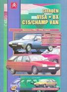 CITROEN C15 / CHAMP VAN / BX / VISA 1984-1996 дизель Пособие по ремонту и эксплуатации