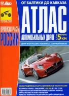 Атлас автомобильных дорог Европейской части России от Балтики до Кавказа