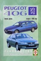 PEUGEOT 406 с 1999 бензин / дизель Пособие по ремонту и эксплуатации