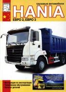 HANIA (Хания) Книга по техобслуживанию и эксплуатации + Каталог запчастей