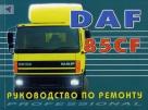 DAF 85CF Книга по ремонту