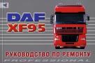 DАF XF95 Книга по ремонту