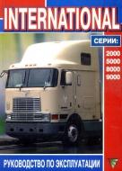 INTERNATIONAL 2000, 5000, 8000, 9000 Руководство по эксплуатации и обслуживанию