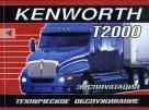 KENWORTH T2000 Книга по эксплуатации и обслуживанию