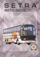 SETRA S211-S215 Руководство по ремонту и эксплуатации
