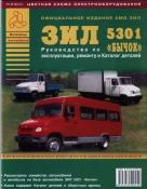 ЗИЛ 5301 Бычок Руководство по ремонту с каталогом запчастей