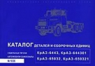 КрАЗ 6443, 644301, 65032, 650321 Каталог деталей