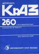 КрАЗ 260 Руководство по ремонту