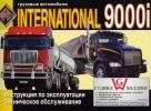 INTERNATIONAL 9200i, 9800i, 9900i, 9900iX Руководство по эксплуатации