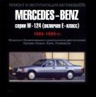 CD MERCEDES-BENZ серии W-124 (E-класс) 1985-1995 бензин / дизель