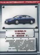 CD NISSAN TEANA c 2006