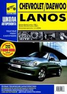 CHEVROLET LANOS с 2005 бензин Инструкция по ремонту и эксплуатации