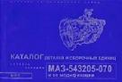 КПП МАЗ 543205-070 Каталог запчастей