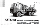 МАЗ-5434, МАЗ-64255, МАЗ-9008 Каталог запчастей