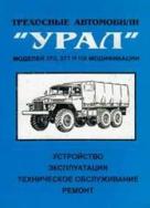 УРАЛ 375, 377 Руководство по ремонту