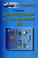 Электрооборудование ЗИЛ