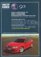 SAAB 9-3 с 2002 бензин / дизель Пособие по ремонту и эксплуатации
