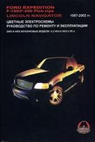 LINCOLN NAVIGATOR 1997-2002 бензин Пособие по ремонту и эксплуатации