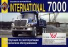 INTERNATIONAL 7000 Инструкция по эксплуатации