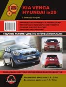 HYUNDAI ix20 / KIA VENGA с 2009 бензин / дизель Пособие по ремонту и эксплуатации