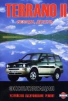 FORD MAVERICK / NISSAN TERRANO II c 1993-1998 бензин / турбодизель Пособие по ремонту и эксплуатации (592)