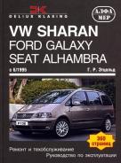 SEAT ALHAMBRA / VOLKSWAGEN SHARAN / FORD GALAXY c 1995 бензин / дизель Пособие по ремонту