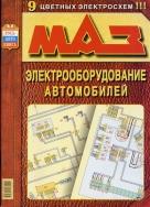 МАЗ Электрооборудование