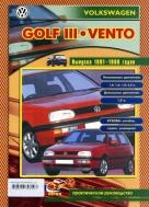 VOLKSWAGEN GOLF III / VENTO с 1991 бензин / дизель Книга по ремонту и обслуживанию
