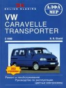 VOLKSWAGEN CARAVELLE / TRANSPORTER с 1990 бензин / дизель Пособие по ремонту и эксплуатации