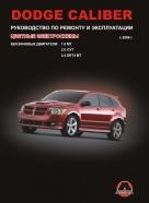 DODGE CALIBER (Додж Калибр) с 2006 бензин Книга по ремонту и эксплуатации