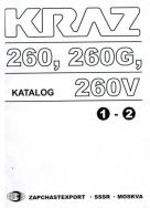КрАЗ 260, 260Г, 260В Каталог деталей